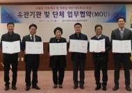 의정부시시설관리공단, 사회적 가치 실현을 위한 기관간 업무협약 체결