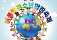 허들링청소년합창축제, 오후 3시 서울 상명아트센터 계당홀에서 개최