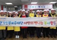 경기신보, 지역 소외계층 위한 '사랑의 빵' 전달