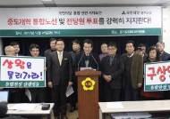국민의당 박주원, 김대중 전 대통령 비자금 의혹 결백 주장