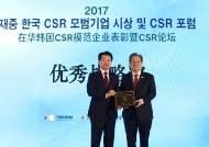 아시아나, 2017년 재중한국CSR 모범기업 선정