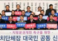"""전국지자체장 """"지방분권은 시대적 소명"""""""