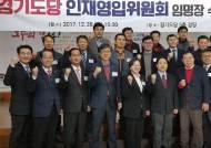 이민근 안산시의회 의장, 자문위원장 임명
