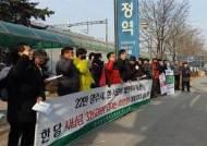 택시노조 양주 한영분회, 사납금 인상 반대 집회