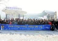 인천유나이티드, 2018년 사랑의 연탄 나눔 행사 개최
