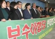 국민의당 분당 카운트다운, '정치개혁선언문'VS'신당창당추진위'