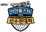 MBC '설특집 2018 아육대', 오늘(15일) 개최…전현무·이특·보미 진행