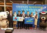 인천공항, T2시대 개막 '첫 손님 맞이'