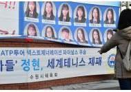 """""""기대주 넘어 월드클래스 되길""""… 정현 모교 수원 삼일공고 가보니"""