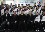 평창동계올림픽 선수단 결단식, 금 8개 목표… '안방서 종합 4위' 도전