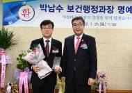 박남수 여주시보건행정과장, 25일 지방서기관으로 명퇴