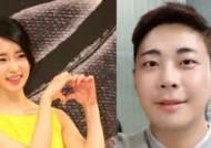 """임지연 측 """"이욱 W-재단 이사장과 열애 맞다…최근 연인 사이로 발전"""""""