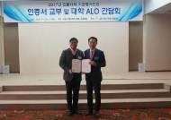 안산대학교, 교육품질 인증대학 선정