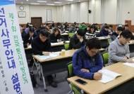 경기도선관위, 정당예비후보자 위한 선거사무안내 설명회 개최