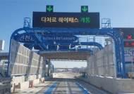 인천국제공항고속도로, 다차로 하이패스 개통