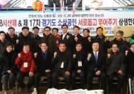 경기도소상공인연합회, '제17차 상생한마당' 개최
