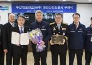 인천 중부소방서, 두산인프라코어 인천공장 '공간안전인증' 현판식