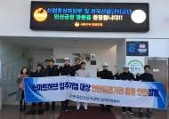 한국산업단지공단·산업통상자원부, 설맞이 입주