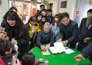 거스히딩크 전 축구국가대표팀 감독, 여주서 팬사인회 개최
