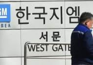 """""""한국지엠 철수 막아달라""""… 인천시, 정부에 지원 요청"""