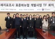 경인통계청, 통계센터서 '경제지표조사 표준매뉴얼 TF 회의'
