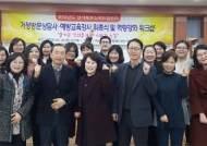 경기도, 인터넷·스마트폰 과의존 예방교육 강사 위촉