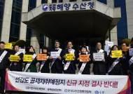 """인천 시민사회단체 """"백사장 바닷모래 채취 반대"""""""