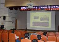 인천강화교육지원청, 2018년 찾아가는 감사사례 및 청렴연수 실시