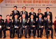 중부일보 제16회 율곡대상 시상식, 경기도민 위한 헌신 빛났다