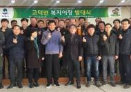 평택시 고덕면행정복지센터, 복지이장 임명장 수여