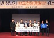 김포경찰서, 학교전담경찰관 전국 1위