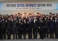 경인통계청, 경기지역 통계발전 협의체회의 개최