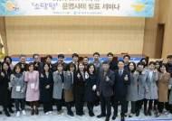 경기도북부재난본부 소담팀, 심리상담 노하우 등 세미나 사례 공유