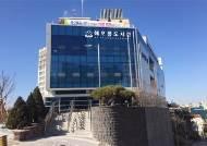 성남시, 중앙동 해오름도서관 개관