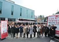 하나님의 교회, 사랑의 헌혈캠페인 개최… 600여 명 참여
