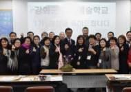 인천 강화군, 전국 최초 정원예술학교 개강