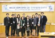 강남대학교, 오이타대학과 학술교류 세미나 개최