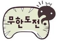 """MBC 간판 예능 '무한도전' 오는 31일 종영…""""새판 짜고 있다"""""""