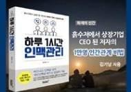 '하루 1시간 인맥관리' 출간