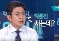 배현진과 송파을서 경쟁하는 박종진은 누구?…MBN 출신 '쾌도난마'·'강적들' 진행