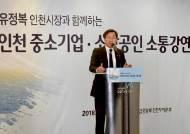 """인천 중소기업, 시장 초청 강연회 통해 """"기업하기 좋은 도시 조성 기대"""""""