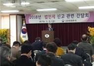 남인천세무서, 2018년 법인세 신고 기본방향 설명