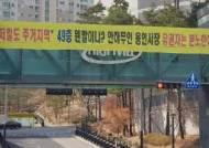 '저밀도 주거지역' 신봉지구, 초고층 주상복합 건립 논란
