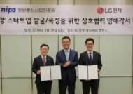 LG전자·정보통신산업진흥원, '유망 스타트업 발굴' MOU 체결