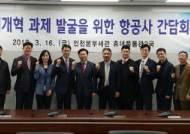 인천세관, 인천공항 T2 항공사 간담회 개최