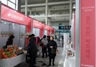 경기도 여성기업 판로확대의 장, '경기우먼비즈페어' 성료