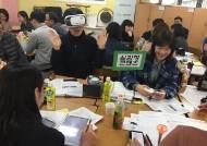 화성 동화초, 디지털교과서 연구학교 교사역량 강화 연수 실시