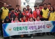안양만안경찰서, 다문화 가정 집수리 봉사