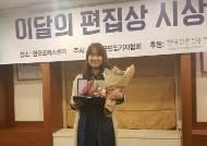 중부일보 김상희 기자, 이달의 편집상 수상