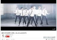 방탄소년단, '상남자' 뮤직비디오 조회수 2억뷰 돌파…'DNA'·'불타오르네'는 3억뷰 달성
